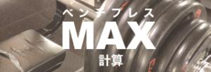 ベンチプレス マックス計算